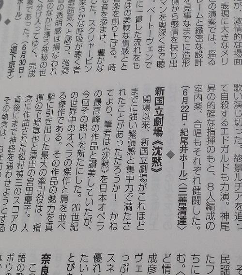 【批評掲載】「音楽の友」2015年8月号