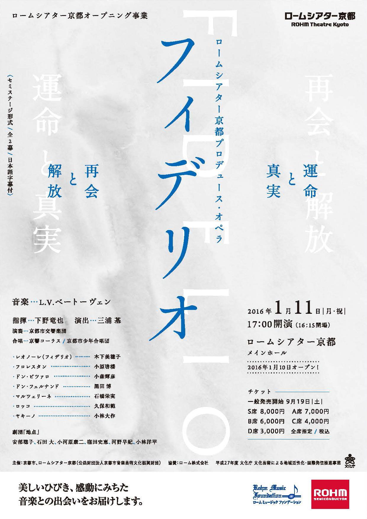 ロームシアター京都プロデュース・オペラ『フィデリオ』、明日上演!