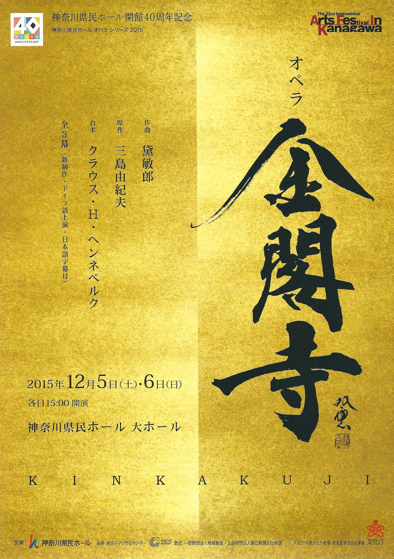 "Shimono successfully conducted the opera ""Kinkakuji"""