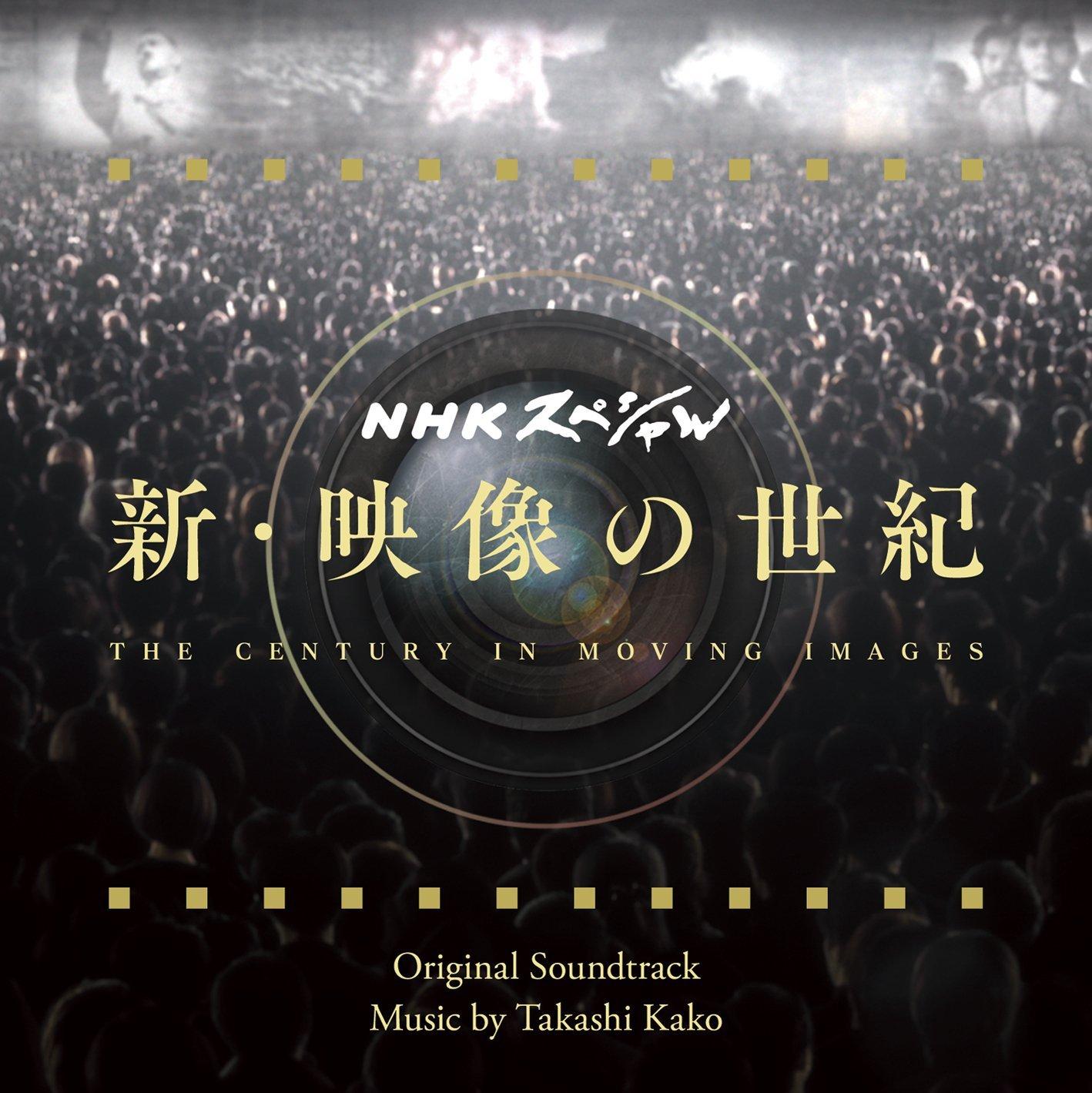 下野竜也&NHK交響楽団の《新・映像の世紀》オリジナル・サウンドトラック発売中!