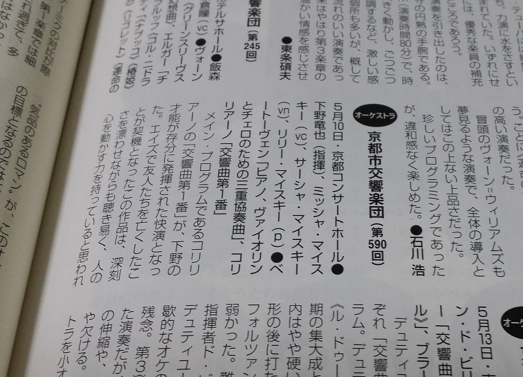 【批評掲載】「音楽の友」2015年7月号