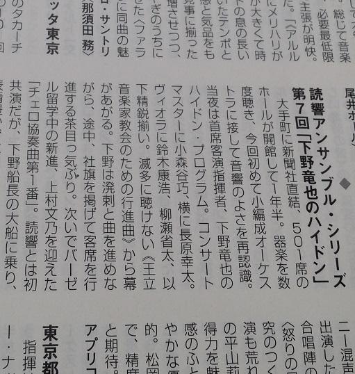 Press_1511読響