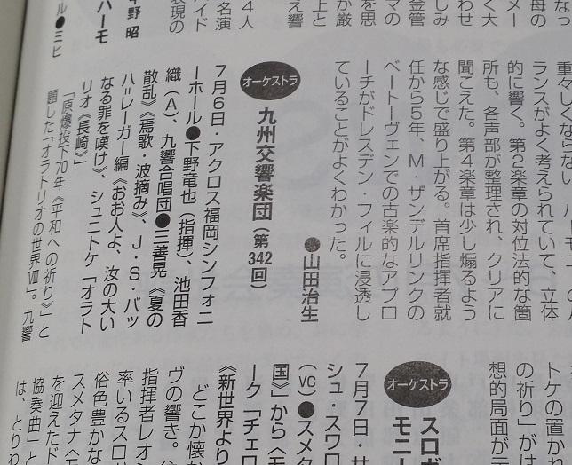 【批評掲載】「音楽の友」2015年9月号
