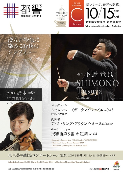 This week's concert (10 October – 16 October, 2016)