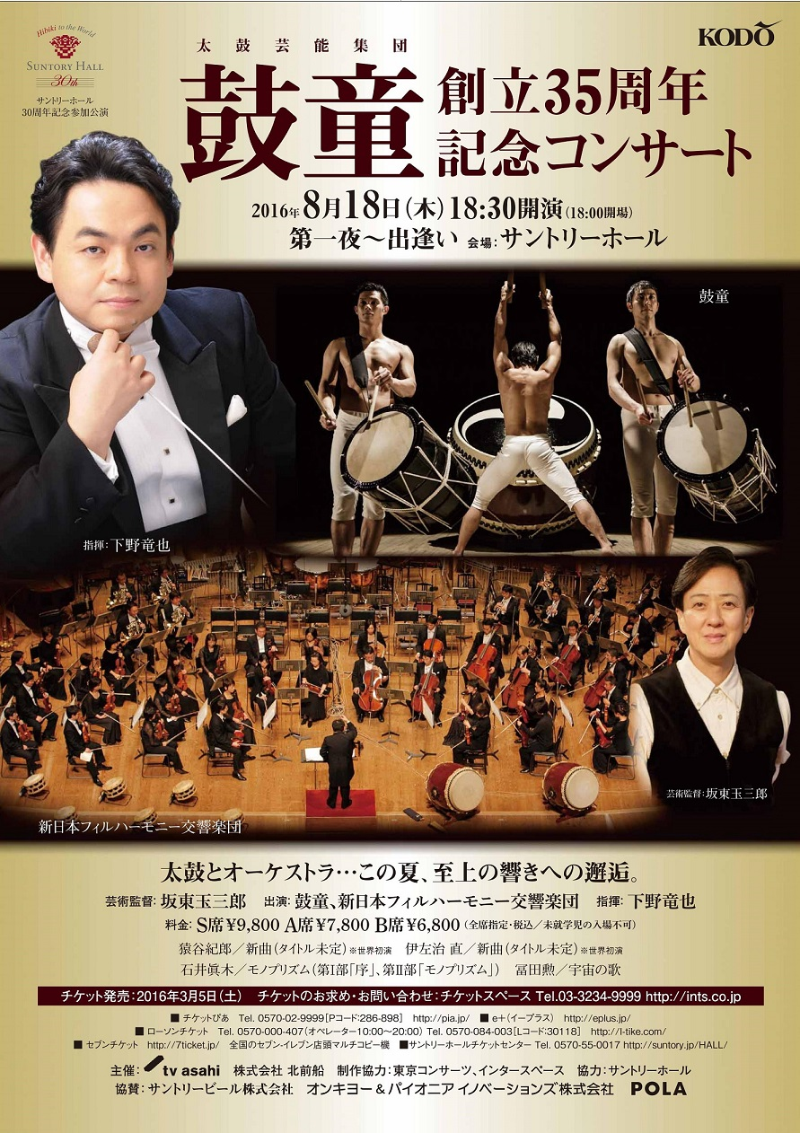 This week's concert (15 August – 21 August, 2016)