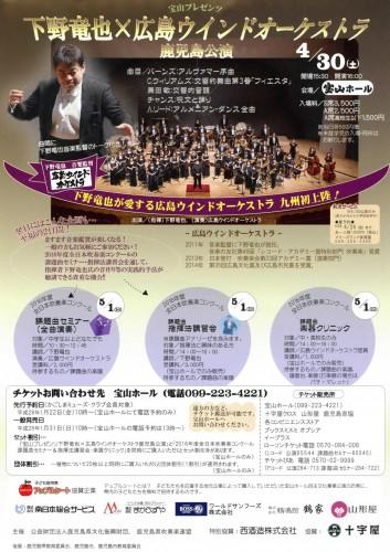 20160430_HWO_flyer