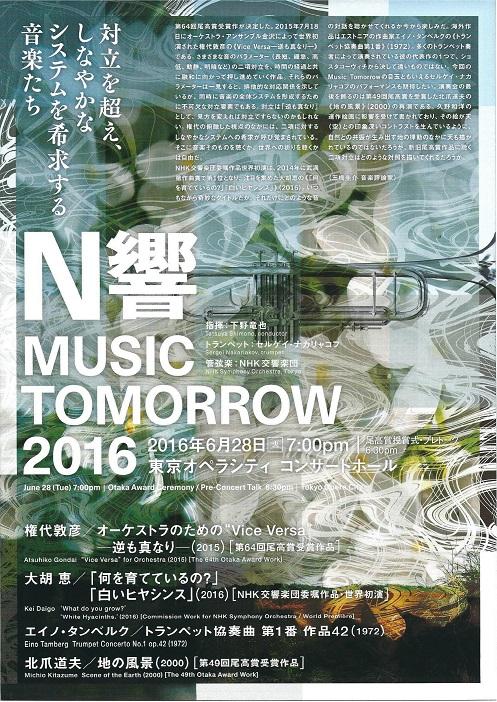 [放送のお知らせ] Music Tomorrow 2016:7/16放送 NHK Eテレ「N響ミュージック・トゥモロー2016」