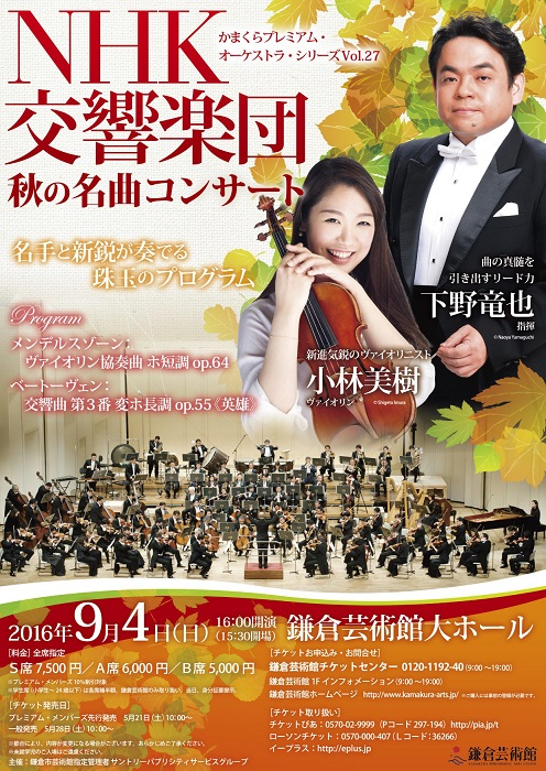 This week's concert (29 August – 4 September, 2016)