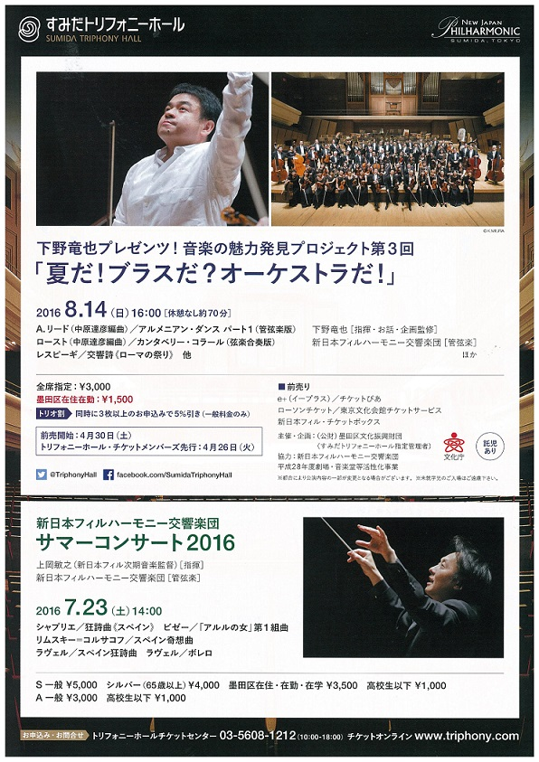 This week's concert (8 August – 14 August, 2016)