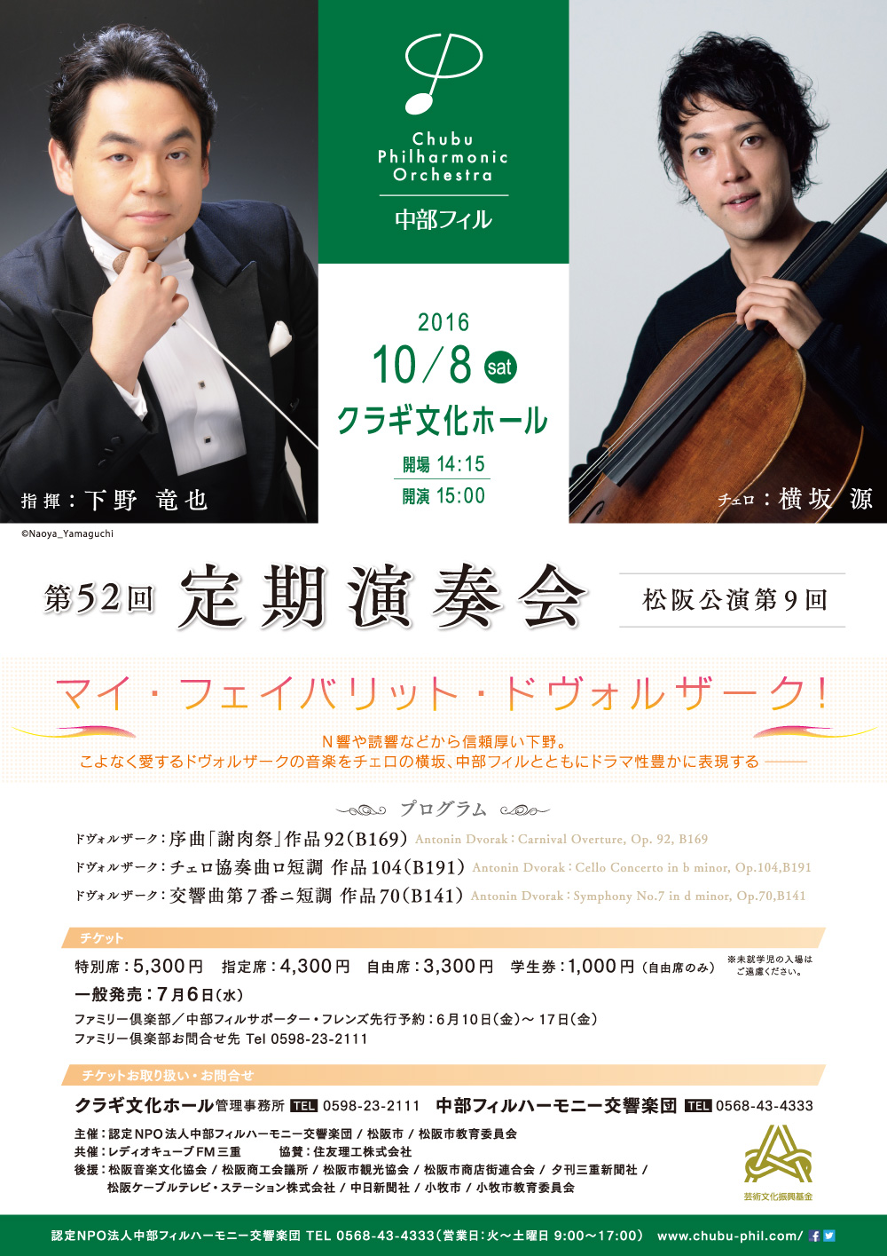 This week's concert (3 October – 9 October, 2016)