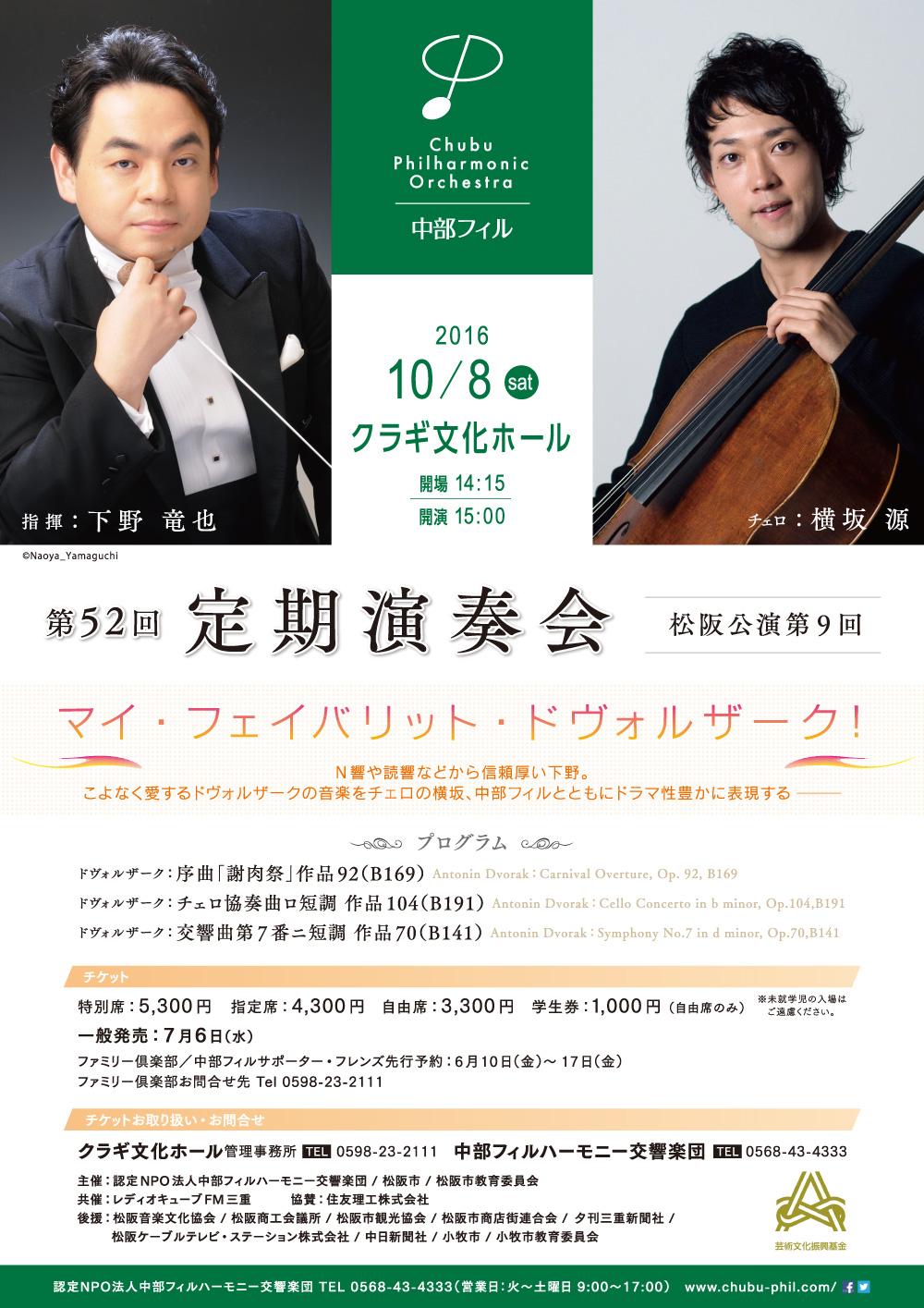 This week's concert (3 October – 9 October, 2016)