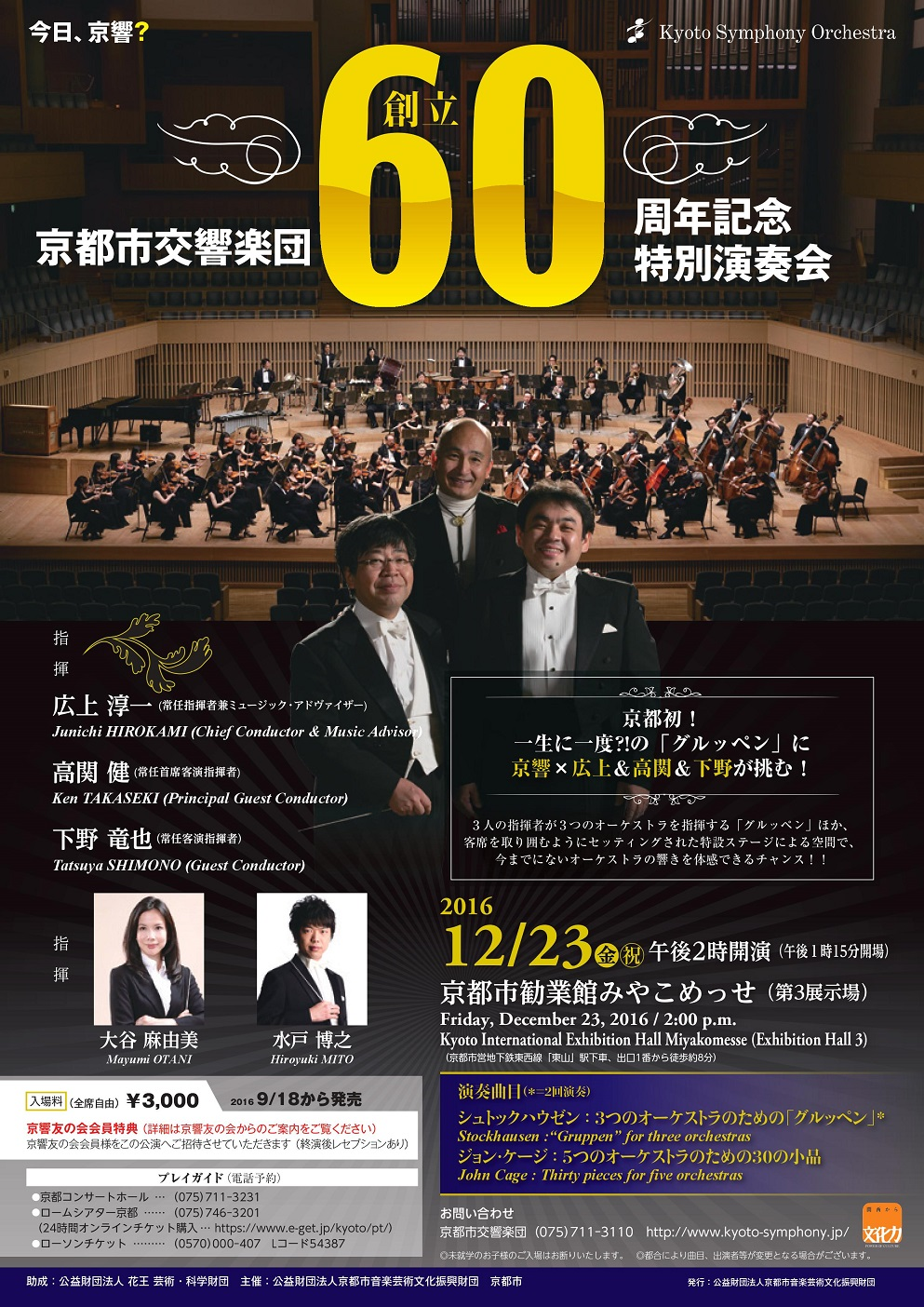 This week's concert (19 December – 25 December, 2016)