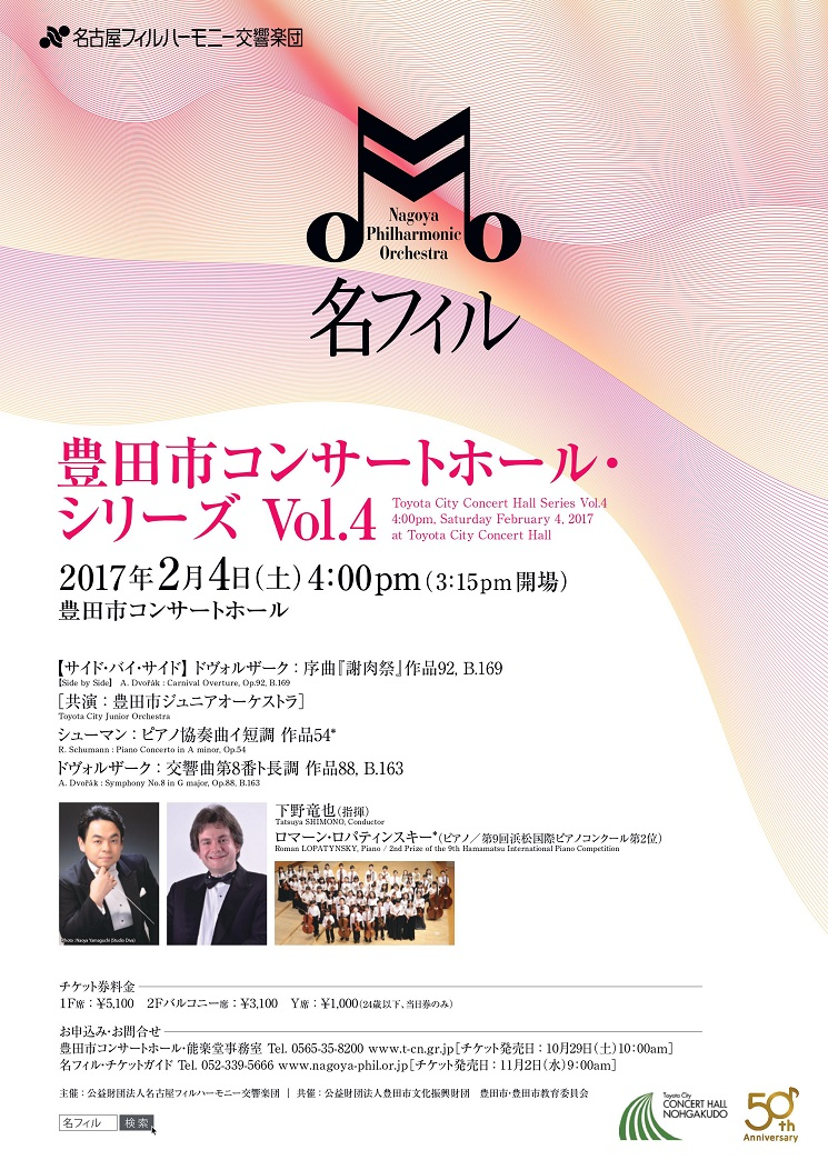 This week's concert (30 January – 5 February, 2017)