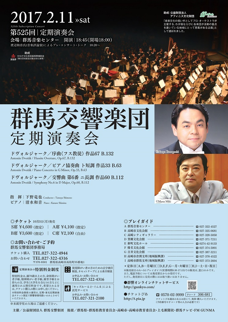 This week's concert (6 February – 12 February, 2017)