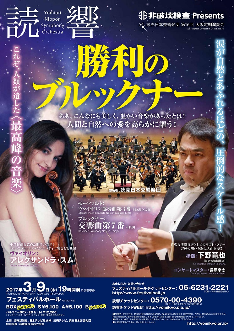This week's concert (6 March – 12 March, 2017)