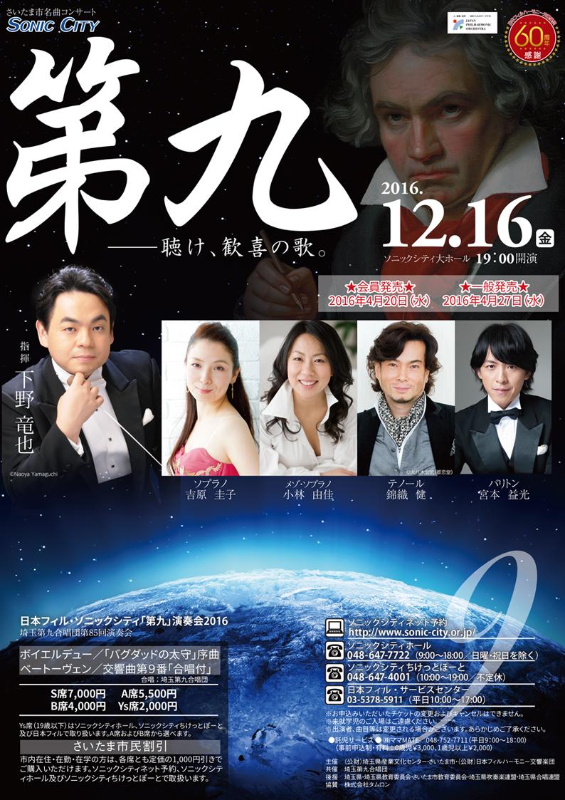 This week's concert (12 December – 18 December, 2016)