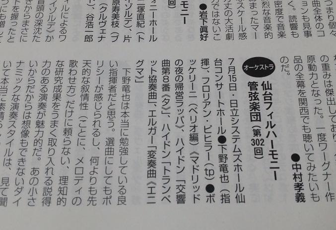 【批評掲載】「音楽の友」2016年9月号