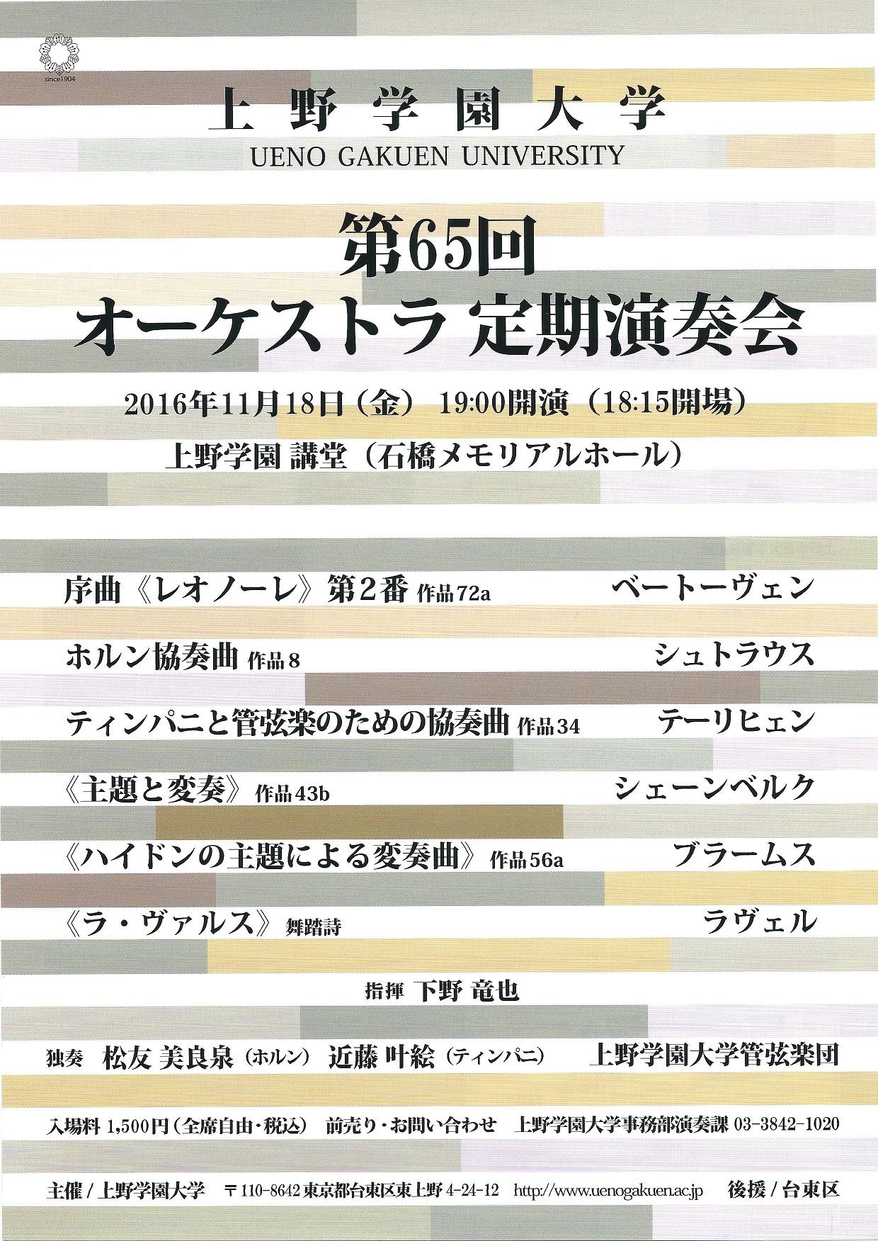 [今週のコンサート] 11/14~11/20