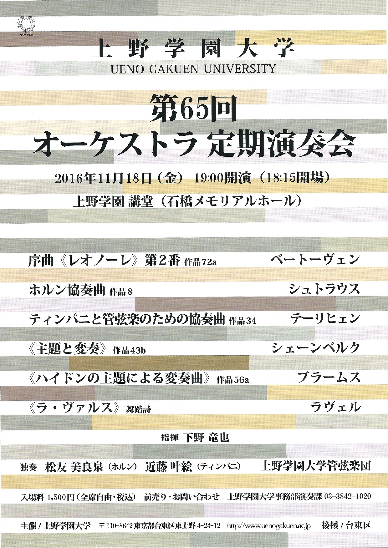 This week's concert (14 November – 20 November, 2016)