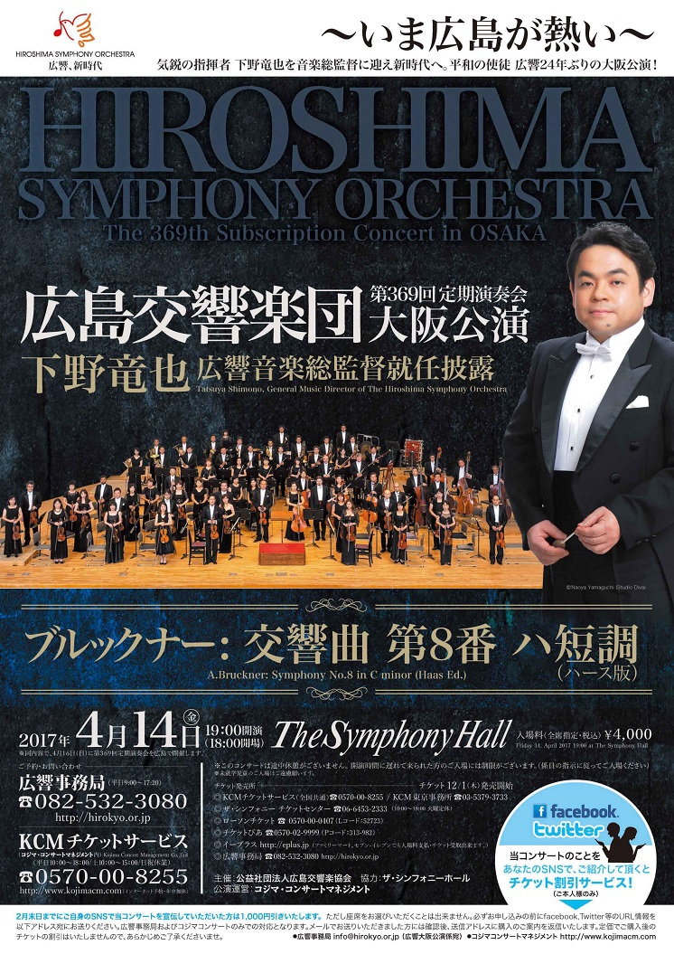 This week's concert (10 April – 16 April, 2017)