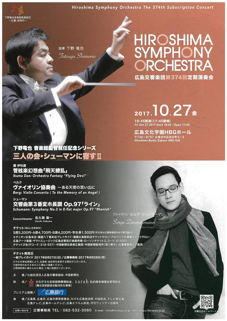 This week's concert (23 October – 29 October, 2017)