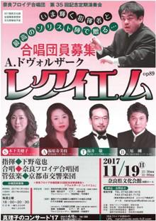 This week's concert (13 November – 19 November, 2017)