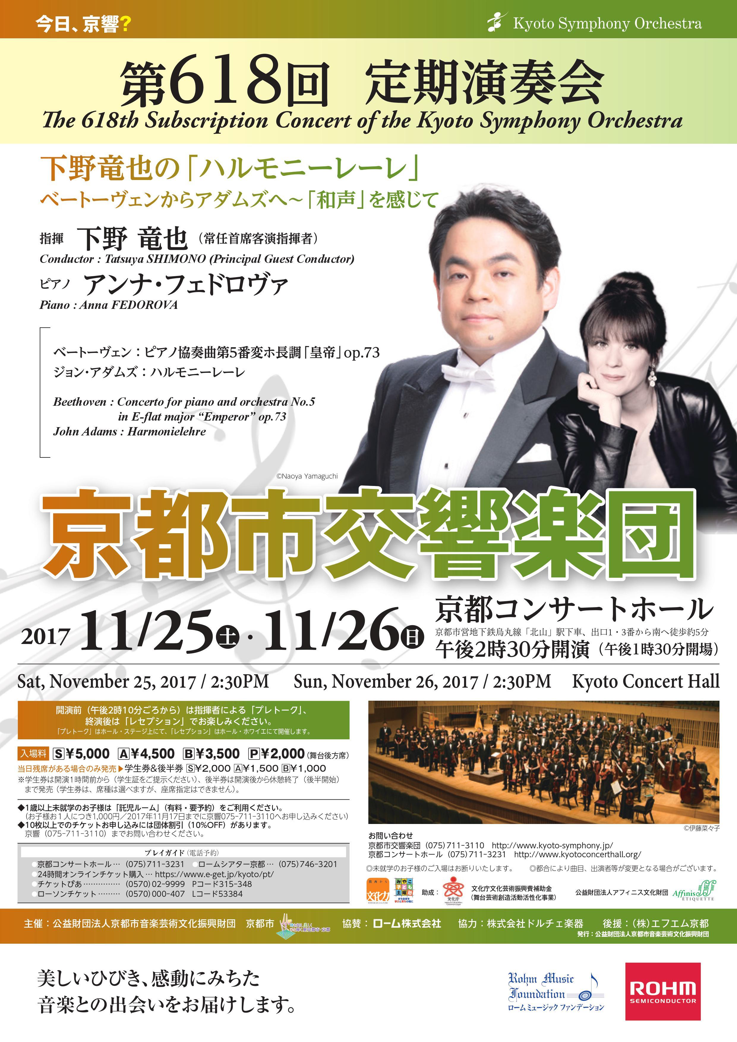 This week's concert (20 November – 26 November, 2017)