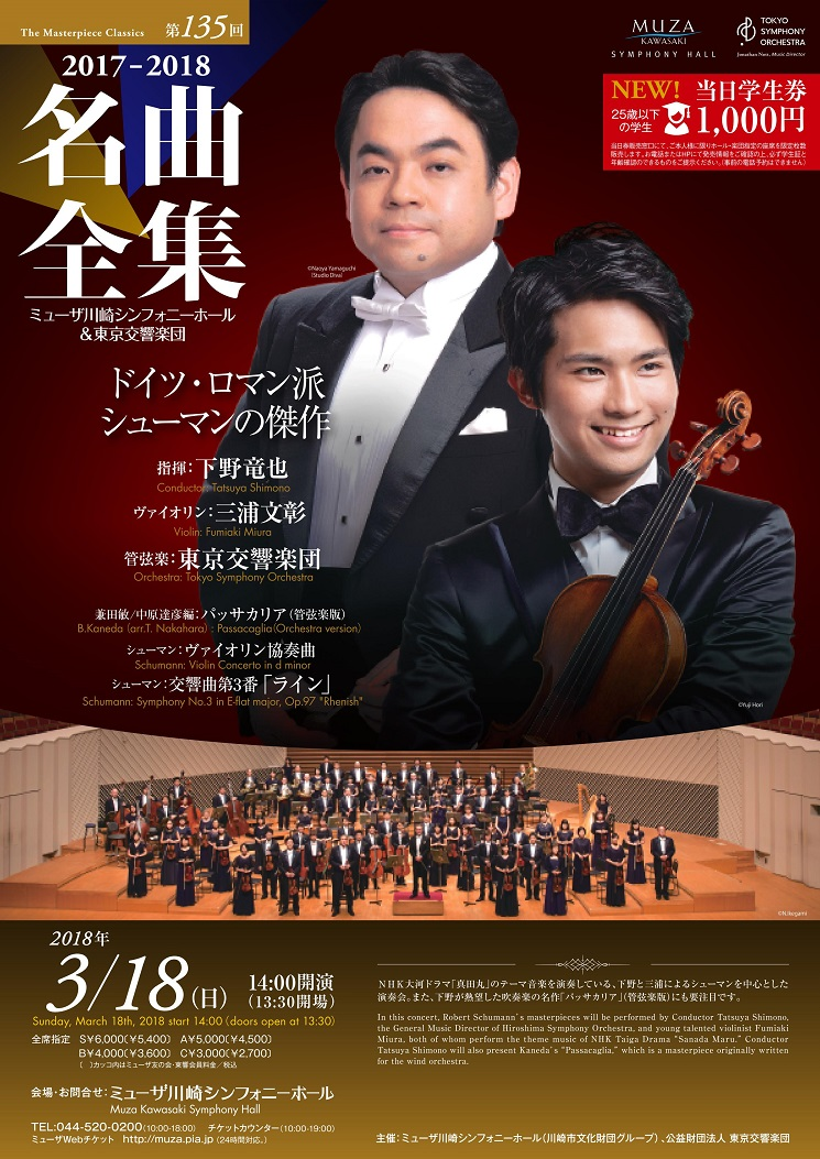 This week's concert (8 January – 14 January, 2018)