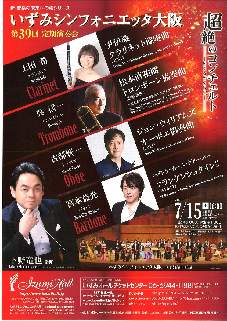 This week's concert (10 July – 16 July, 2017)
