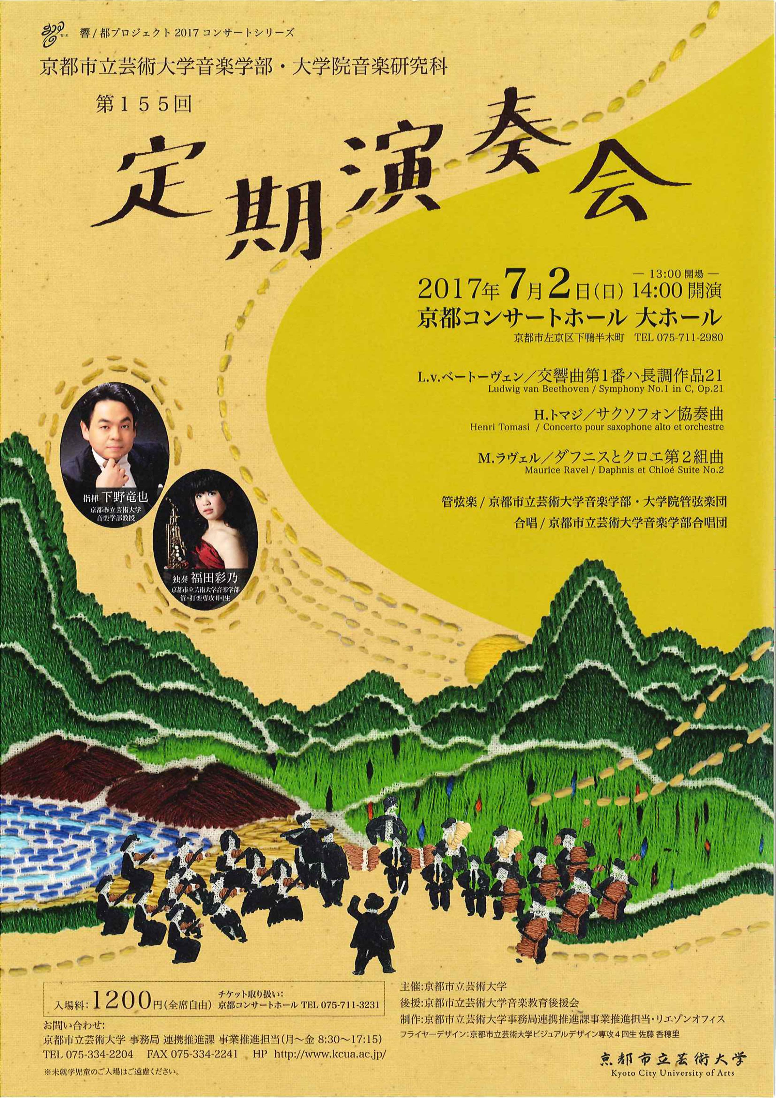 This week's concert (26 June – 2 July, 2017)