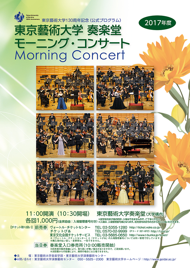 This week's concert (17 July – 23 July, 2017)
