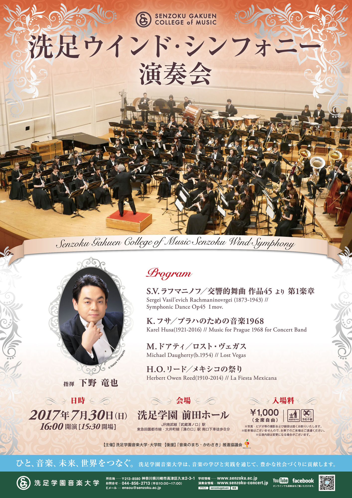 This week's concert (24 July – 30 July, 2017)