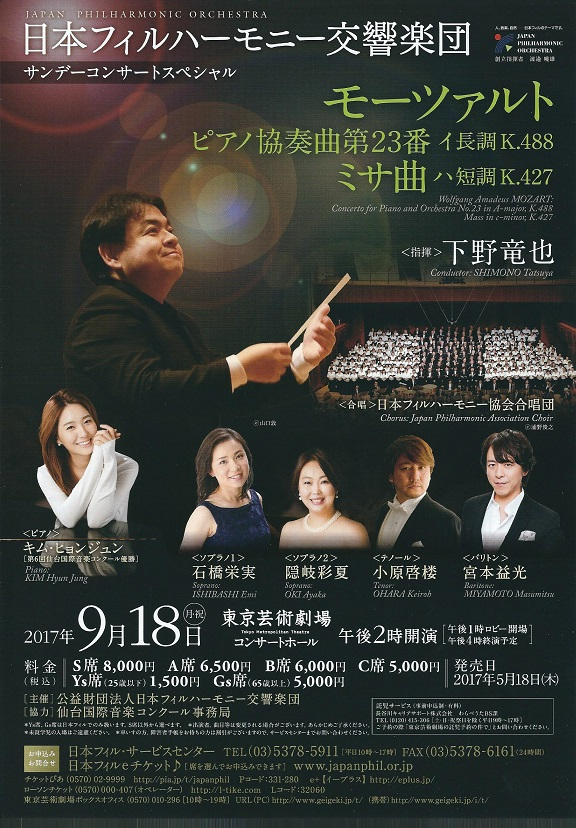 This week's concert (18 September – 24 September, 2017)