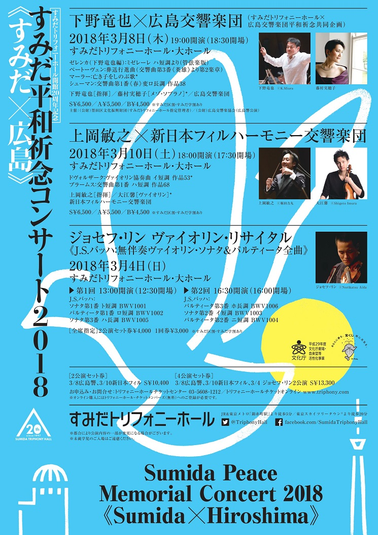 This week's concert (5 March – 11 March, 2018)