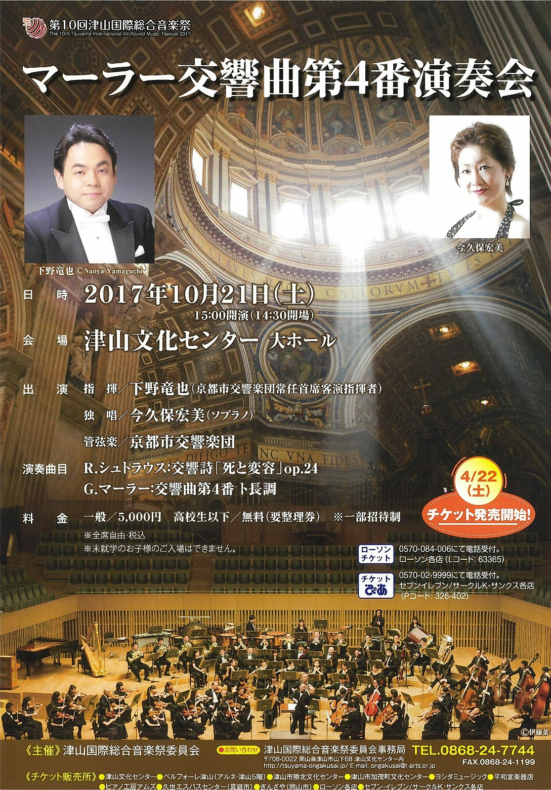 This week's concert (16 October – 22 October, 2017)