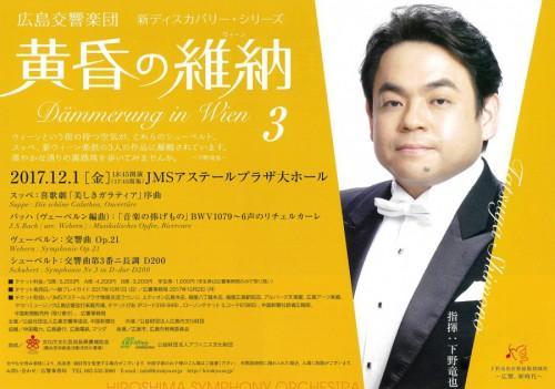 This week's concert (27 November – 3 December, 2017)