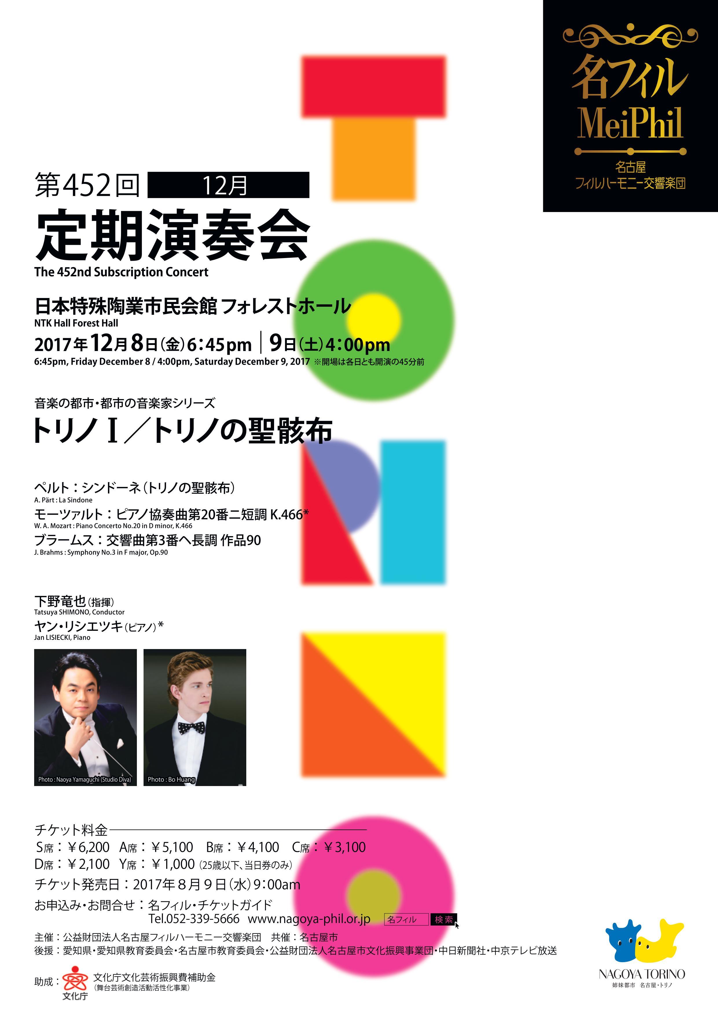 This week's concert (4 December – 10 December, 2017)
