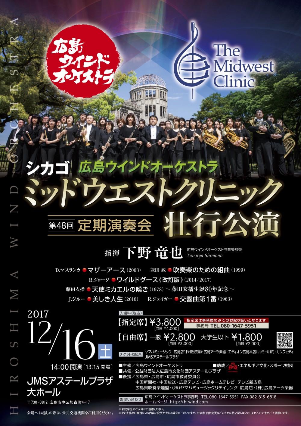 This week's concert (11 December – 17 December, 2017)