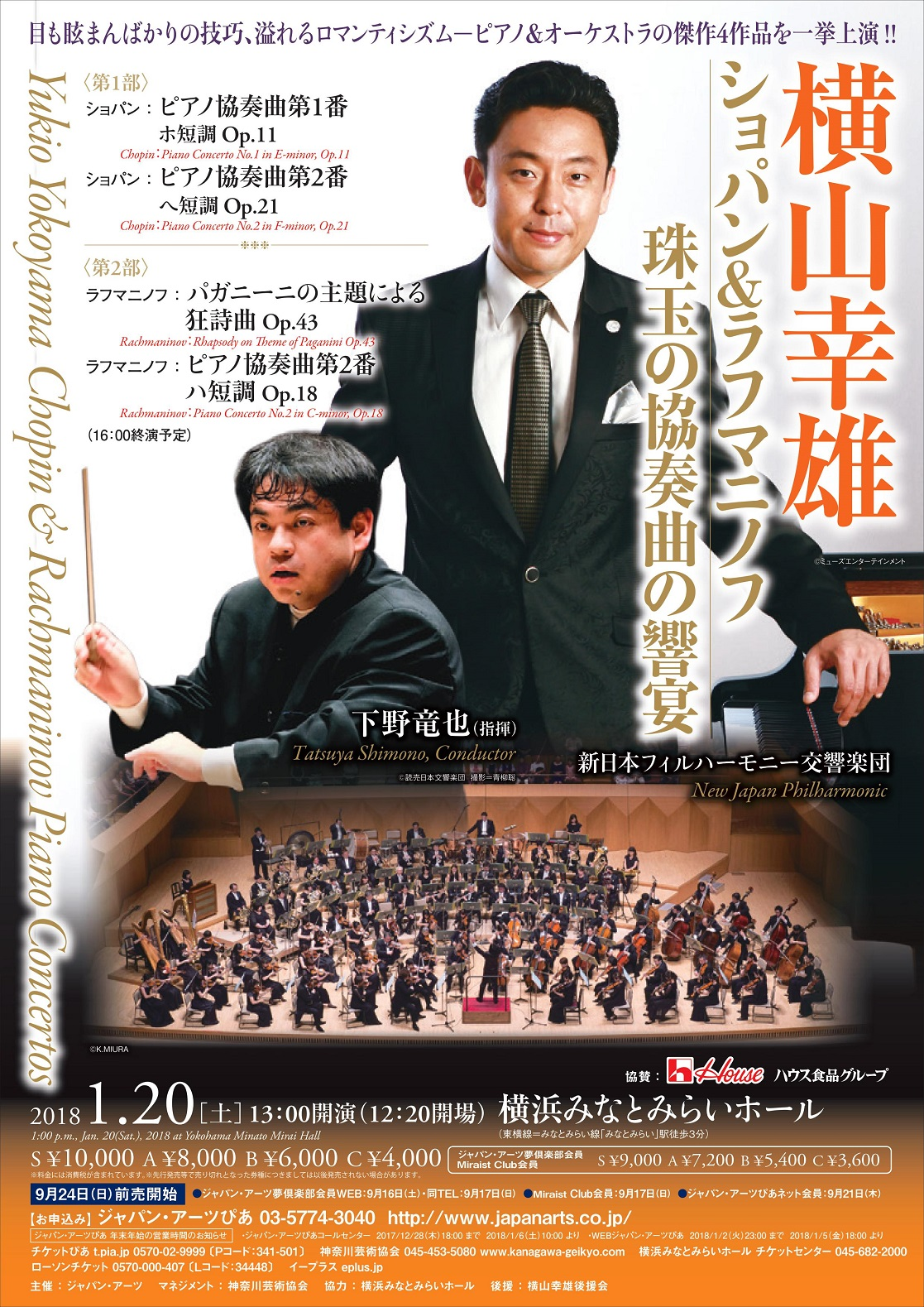 This week's concert (15 January – 21 January, 2018)