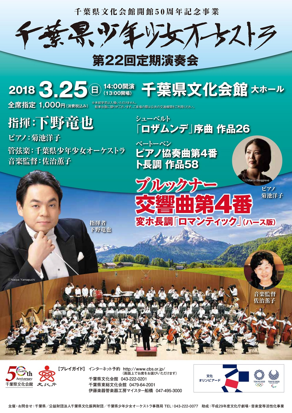 This week's concert (19 March – 25 March, 2018)