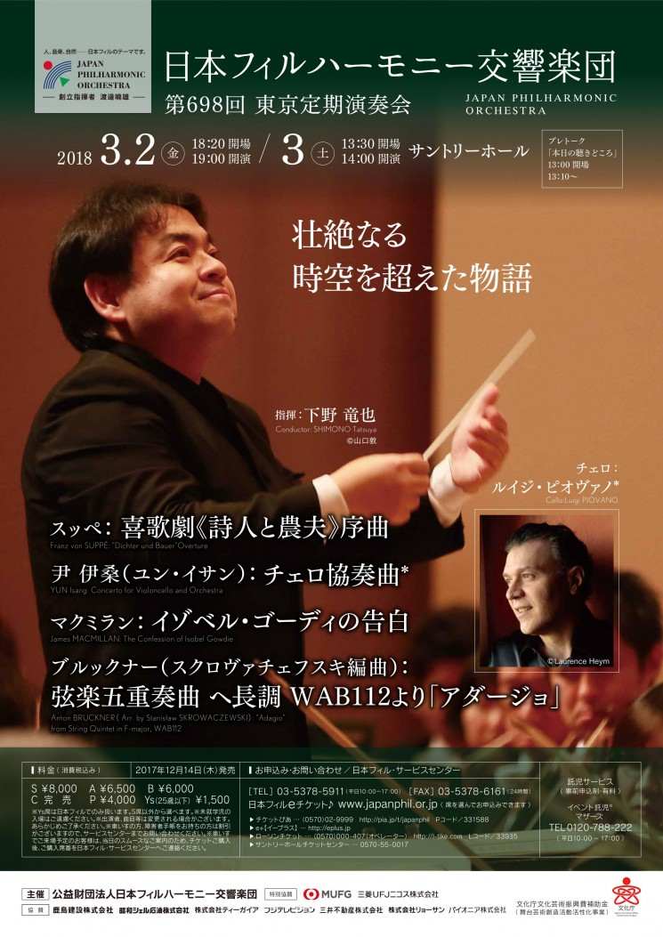 This week's concert (26 February – 4 March, 2018)