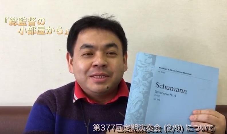 広響チャンネル – 『総監督の小部屋から』〜下野、シューマンに寄せて