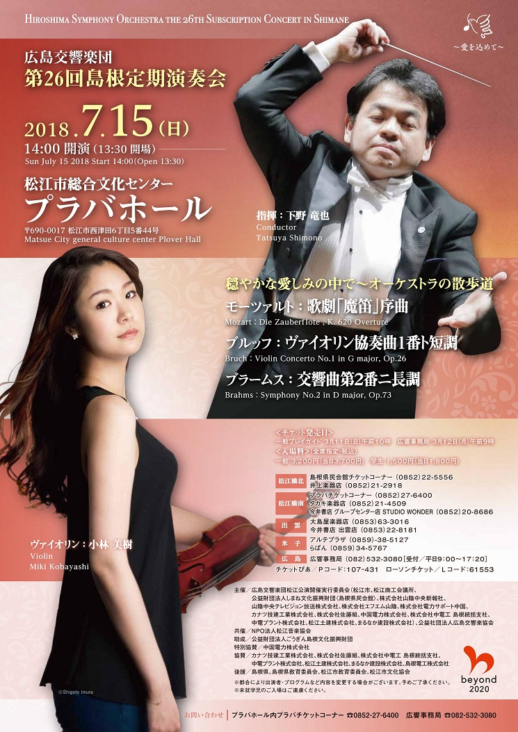 This week's concert (9 July – 15 July, 2018)