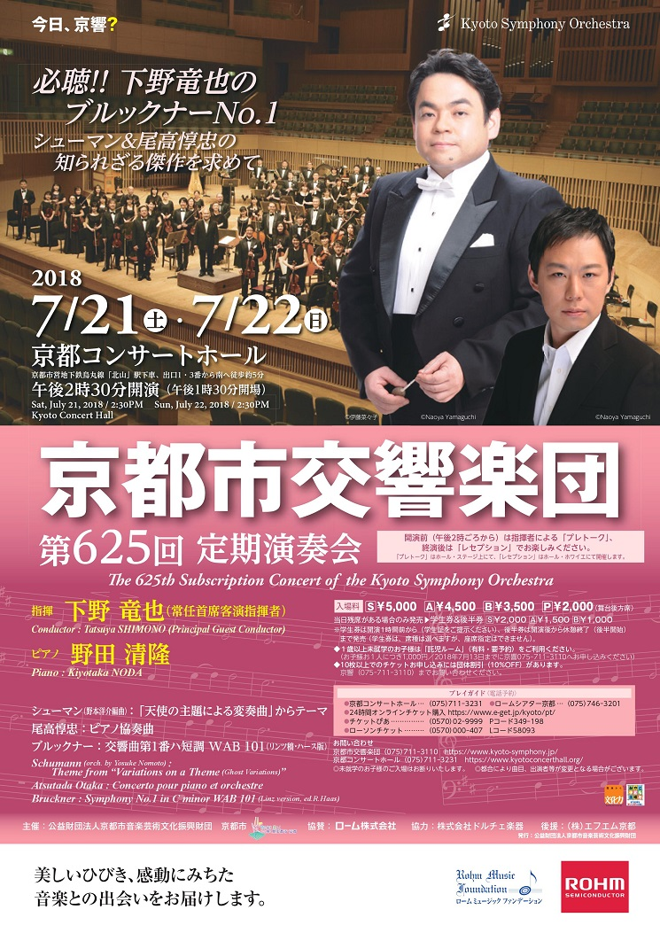 This week's concert (16 July – 22 July, 2018)