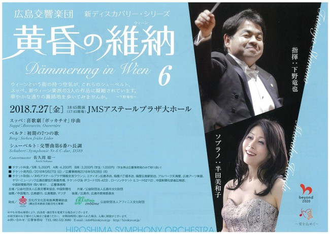 This week's concert (23 July – 29 July, 2018)