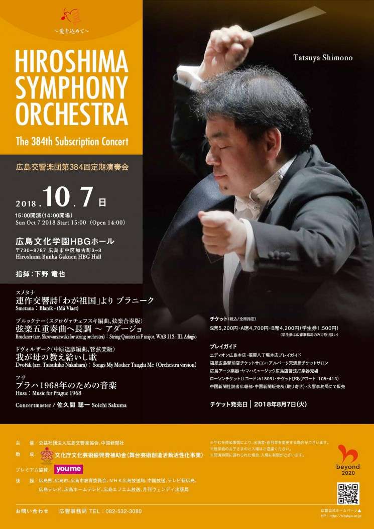 This week's concert (1 October – 7 October, 2018)