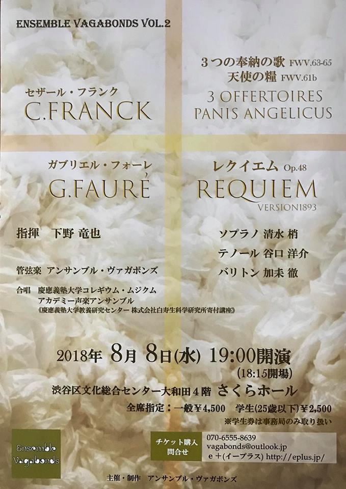 This week's concert (6 August – 12 August, 2018)