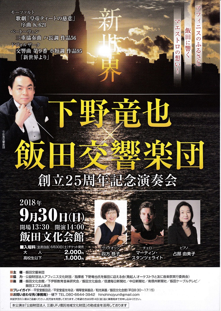 This week's concert (24 September – 30 September, 2018)