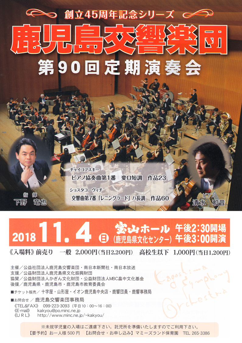 This week's concert (29 October – 4 November, 2018)