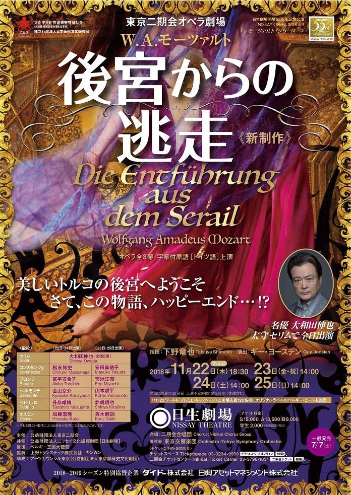 This week's concert (19 November – 25 November, 2018)